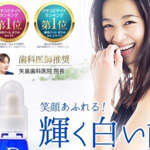 歯の黄ばみの悩みには、自宅で本格的な歯のホワイトニング!【パールホワイトPROEXプラス 】がおすすめ