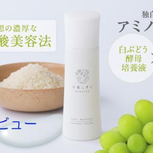 【白萄しずく】のナノ保湿美容水の口コミ・使用レビュー