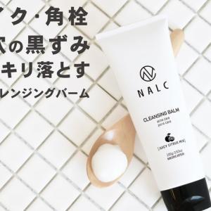 【NALC(ナルク)薬用クレンジングバーム】毛穴の黒ずみ・角栓スッキリ除去!ニキビ、肌あれを防ぐ!