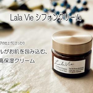 乾燥ケアにおすすめ!Lala Vie(ララヴィ) シフォンクリーム