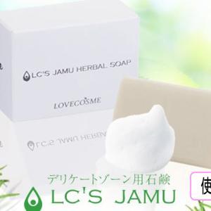 【LCラブコスメ・ジャムウ ハーバルソープ】の使い方!