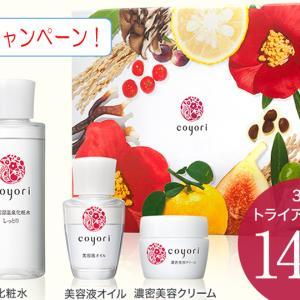 \キャンペーン・3.31まで!!/自然派コスメ【Coyori】トライルセット