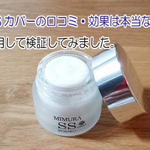 ミムラSSカバーの口コミ・効果は本当なの?実際に使用して検証してみました。