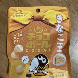購入品:きなこ玉チョコボール