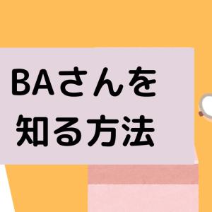 魔法の質問!これを聞いてBAさんとうまく付き合おう!