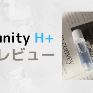 immunity H+化粧水正直レビュー!ニキビ肌の人におすすめ