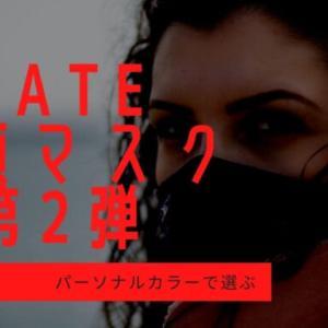 【KATE小顔マスク第2弾】パーソナルカラー別の選び方