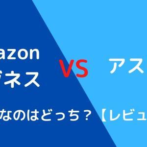 AmazonビジネスとAskulってどっちがお得か比較してみた【レビュー】
