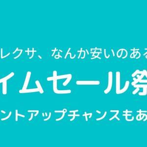 Amazonタイムセール!お得情報を随時追加中!7/24-7/26