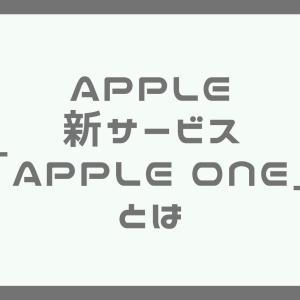 Appleより定額サービス「Apple One 」今年10月より開始か