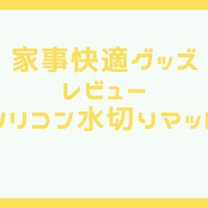 シリコン水切りマット旦那目線レビュー【家事快適シリーズ1】