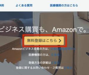 【企業向け】Amazonビジネスのアカウント作成方法。【手順書付き】