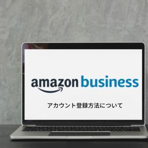 Amazonビジネスのアカウント作成方法。【導入手順書付き】