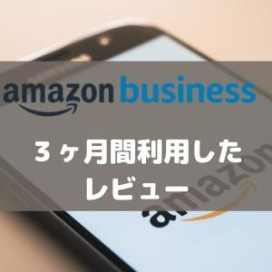 Amazonビジネスを3ヶ月間使用レビュー OA機器コスパ最高です。