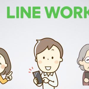 LINE ワークスとは? メリットやデメリットをまとめてみました【フリープラン】