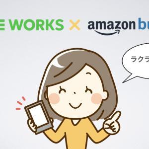 AmazonビジネスとLINEWORKSを活用して簡単に購入管理する方法