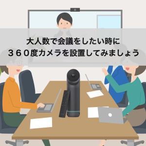 ZOOMを大人数で使いたいけど、PCにカメラが無い。←360°カメラを設置すれば解決
