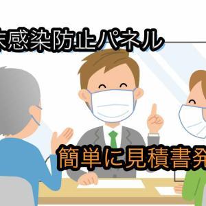 飛沫感染防止パネルの見積書を簡単に取る方法