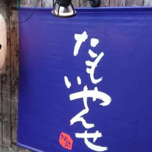 渋谷神泉・たもいやんせ、宮崎料理ランチ・チキン南蛮