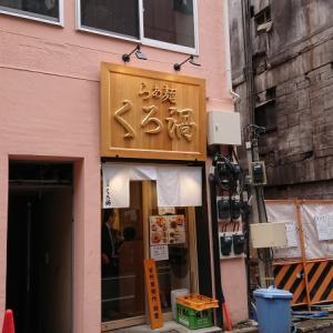 新宿三丁目・らぁ麺 くろ渦の特製醤油らぁ麺