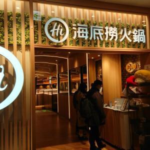 新宿・海底撈火鍋、中国ナンバーワンのレストランチェーンはいろいろ凄かった。