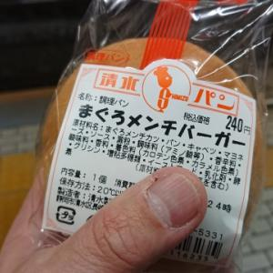 静岡清水の清水製パンのまぐろメンチバーガーを東海道新幹線で食べる
