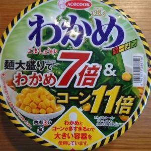 エースコック「わかめラーメン 麺大盛りでわかめ7倍&コーン11倍」が個人的に最高だった件
