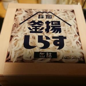 静岡清水・山梨罐詰株式会社の静岡釜揚しらす缶詰