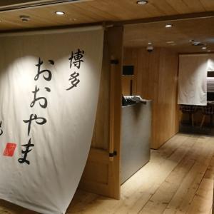 新宿小田急ハルク・博多もつ鍋おおやま、一人もつ鍋