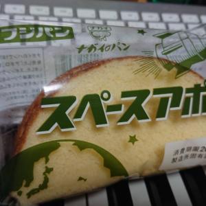 広島ナガイパンのアポロパンを復刻させたフジパンのスペースアポロ