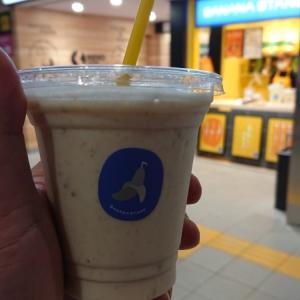 仙川駅コンコース内・ばななスタンドのバナナジュースが腹持ちよすぎて美味しい件