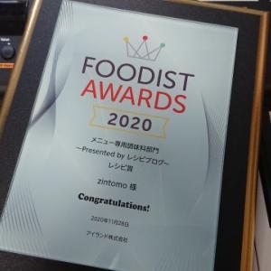フーディストアワード2020☆レシピ&フォトコンテスト 「メニュー専用調味料部門」受賞 しました。
