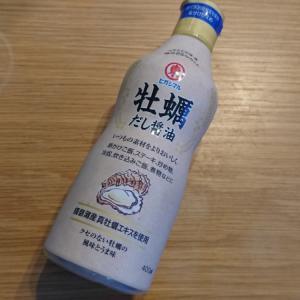 兵庫県たつの市・ヒガシマル醤油の牡蠣だし醤油