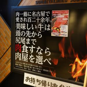 名古屋うまいもん通り・炭火焼肉 スギモト、お一人さま焼肉とハーフ冷麺