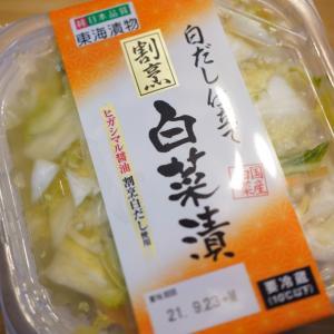 東海漬物・白だし仕立て 割烹白菜漬み