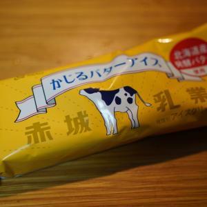 ほぼバターな気持ち。赤城乳業のかじるバターアイス(棒)