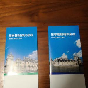 【12月優待】3銘柄確保!日本管財から長期認定の優待到着!
