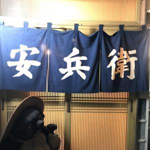 修善寺でぶらぶら夜遊びした話【安兵衛】【いきぶし】