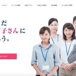 オンライン秘書「フジ子さん」の特徴・口コミ評判・費用をチェック!