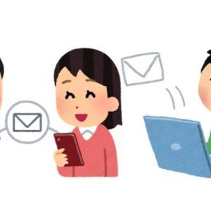 携帯メールとパソコンメール