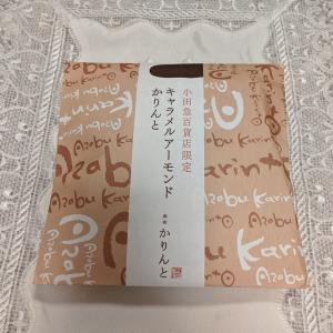 【しあわせ追求】キャラメルアーモンド432円