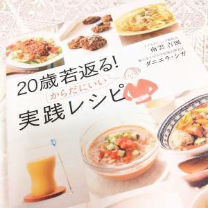 一日一食の人による【20歳若返る!からだにいい実践レシピ】レビュー②