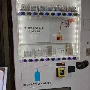 BLUE BOTTLE COFFEE 自販機ご存じですか?