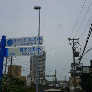 *垂水なぎさ街道* ②