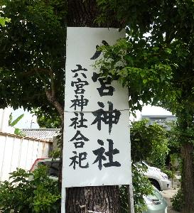 *六宮神社*