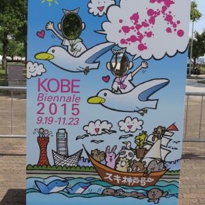 *神戸ビエンナーレ2015*③メリケンパーク会場