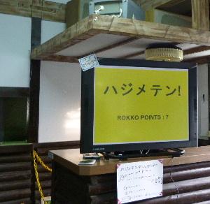 *六甲ミーツ・アート 芸術散歩2011*④