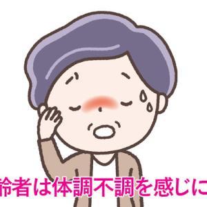 高齢者は暑さ、喉の渇きを感じにくい!介護者が気づくことが大切!