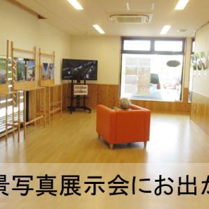 桜クリエで風景写真の展示会
