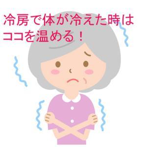 冷房で体が冷えた時はココを温める!